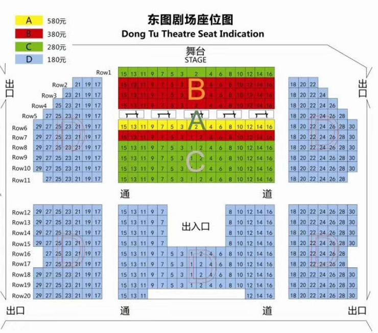 dongtu theatre seat map